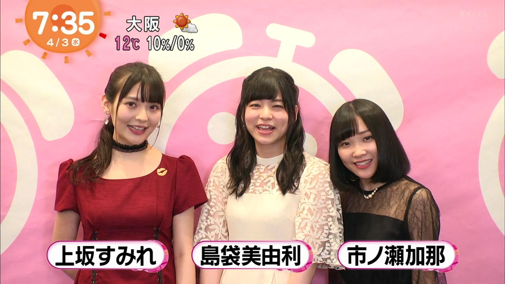 上坂すみれ 島袋美由利 市ノ瀬加那 めざましテレビ 4 3放送分