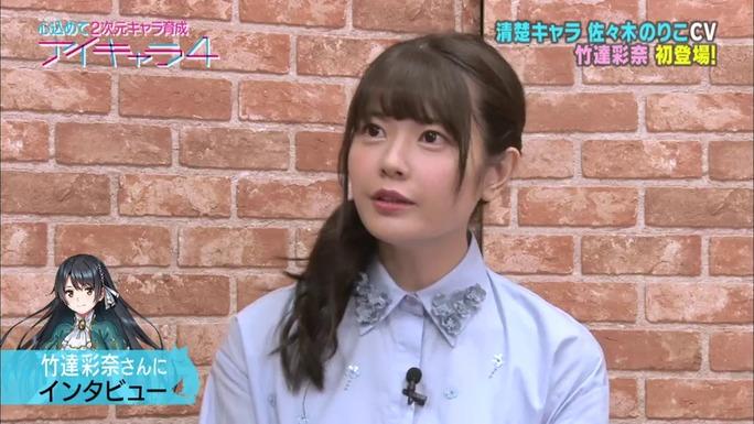 ayana_taketatsu-180929_a17