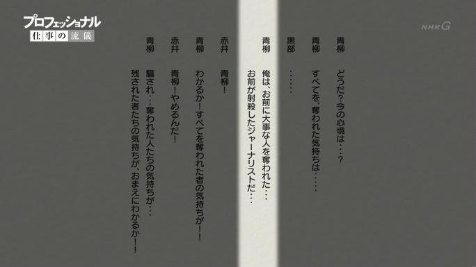 hiroshi_kamiya-190115_a27