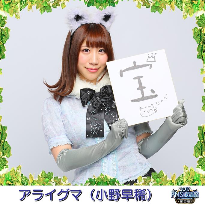 ozaki-motomiya-ono-sasaki-nemoto-tamura-aiba-chikuta-171215_a63