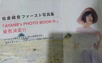 ayane_sakura-t16