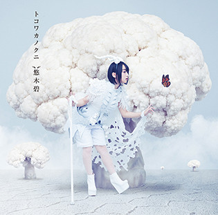 aoi_yuki-161116_a03