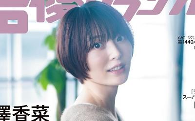 花澤香菜_210906_thumbnail
