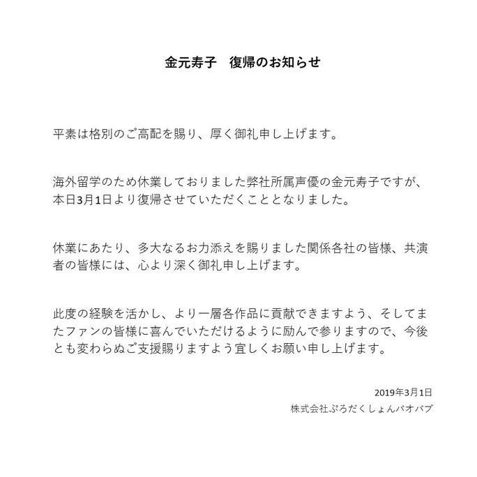 hisako_kanemoto-190301_a01