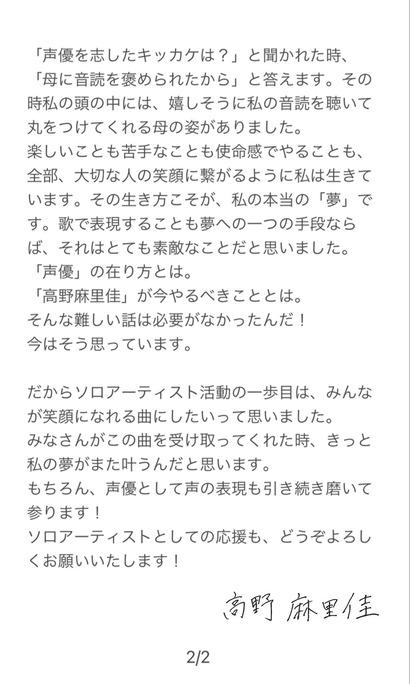 高野麻里佳_201208_03