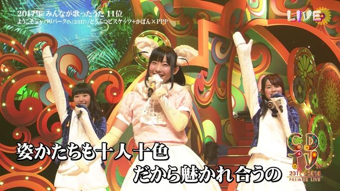 ozaki-motomiya-ono-uchida-sasaki-nemoto-tamura-aiba-chikuta-180103_a42