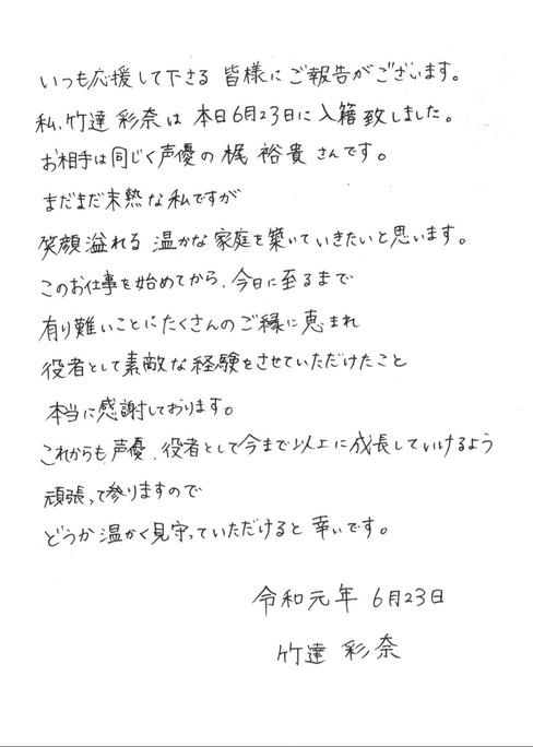 yuki_kaji-ayana_taketatsu-190623_a02