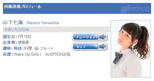 nanami_yamashita-150719_a01