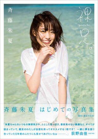 shuka_saito-180806_a01