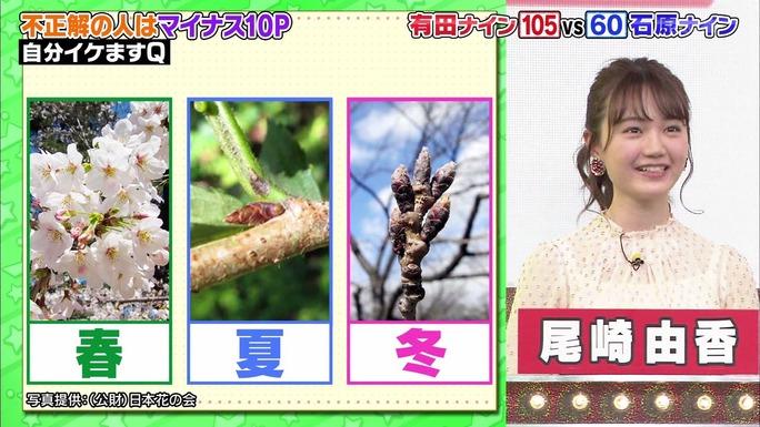 yuka_ozaki-190221_a22