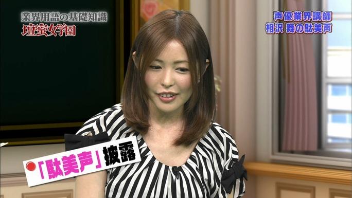 mai_aizawa-130616_a25