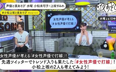 小松未可子_上坂すみれ_200914_thumbnail