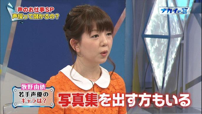 yui_makino-150326_a22