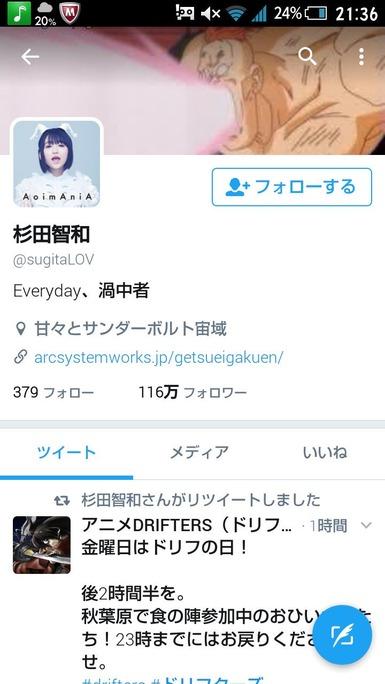 tomokazu_sugita-aoi_yuki-161126_a03