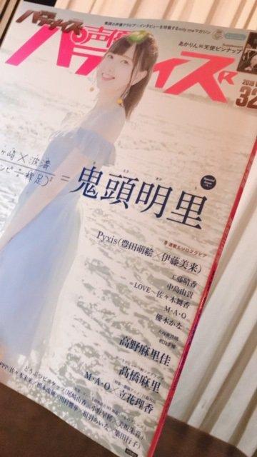 鬼頭明里_190930_01