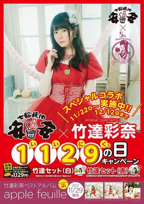 ayana_taketatsu-171121_a02