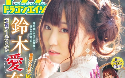 鈴木愛奈_200327_thumbnail