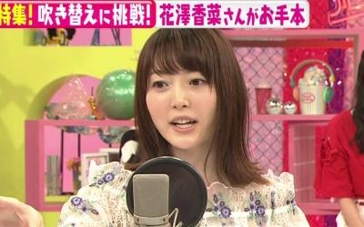 kana_hanazawa-t47