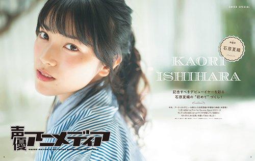 kaori_ishihara-181114_a09