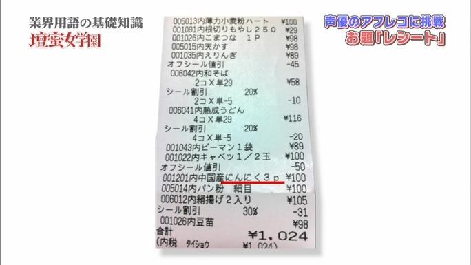 mai_aizawa-130616_a56