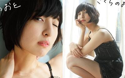 ayane_sakura-t17b