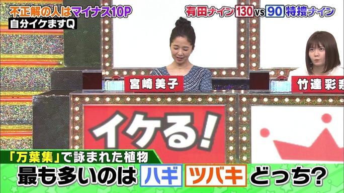 ayana_taketatsu-190503_a48