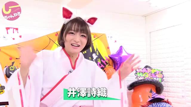 shiori_izawa-181028_a34