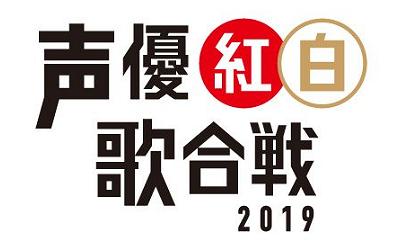 「声優紅白歌合戦2019」がファミリー劇場で7月に放送決定。「声優紅白歌合戦2020」も開催決定!