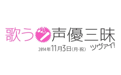 inoue-kosugi-hisakawa-yasumoto-nitta-amamiya-t01