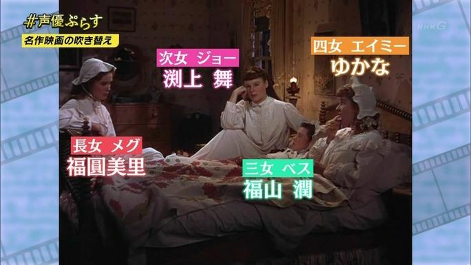 fukuyama-yukana-fuchigami-fukuen-181011_a77