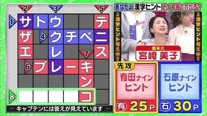 yuka_ozaki-190221_a20