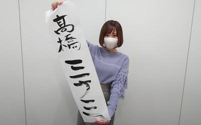髙橋ミナミ_201220_thumbnail