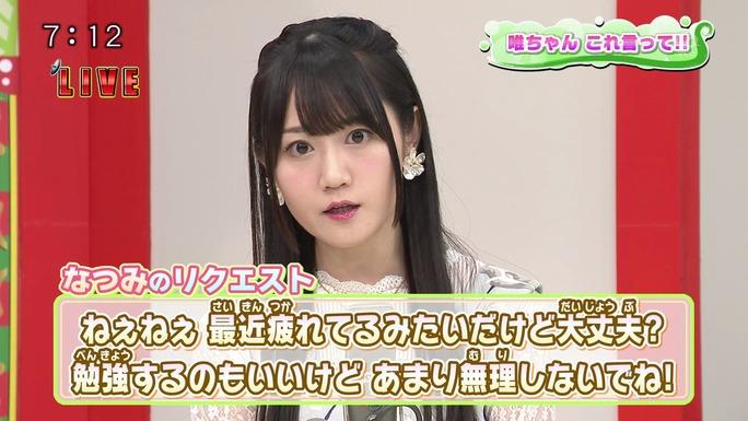 yui_ogura-180118_a54