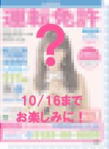 ayana_taketatsu-181004_a02