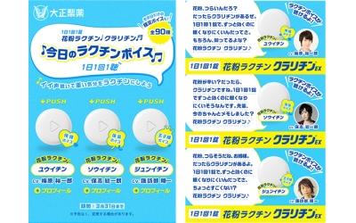 umehara-hoshi-suwabe-t01