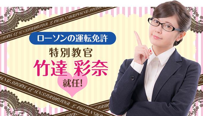 ayana_taketatsu-181004_a01