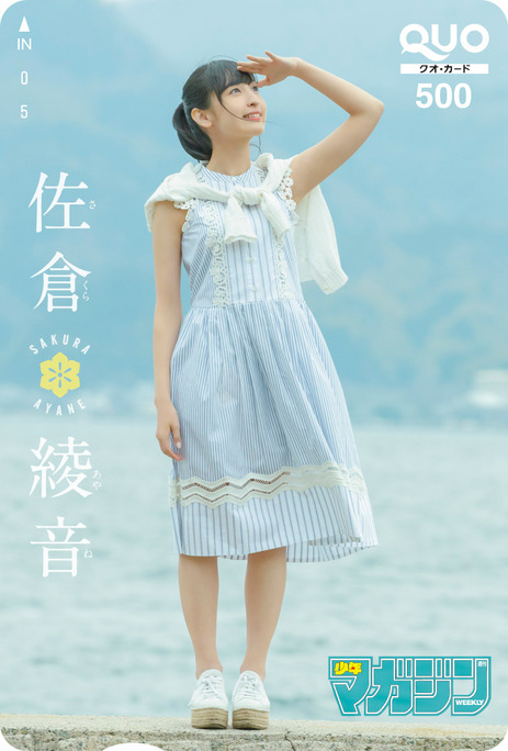 ayane_sakura-170628_a03