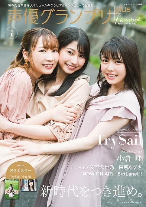 TrySail_小倉唯_190806_01