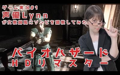 Lynn_200606_thumbnail