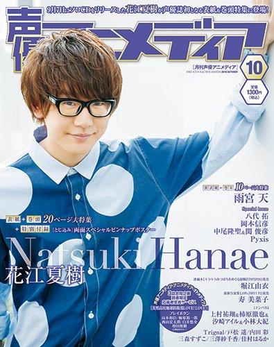 natsuki_hanae-160908_a03
