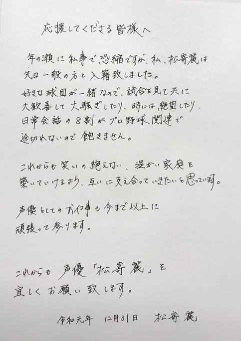 松嵜麗_191231_01