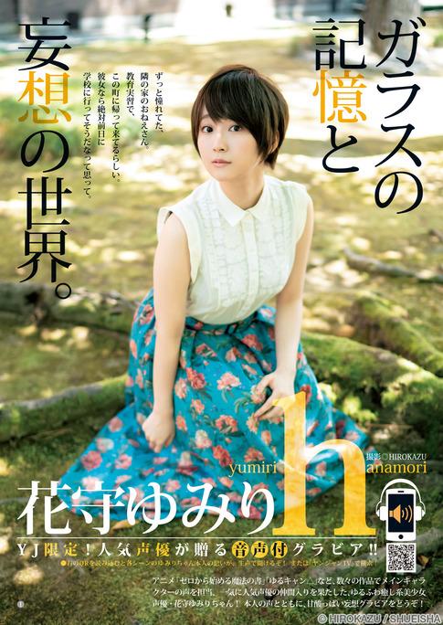 yumiri_hanamori-180925_a03