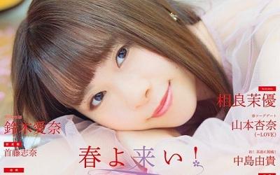 前田佳織里_210116_thumbnail