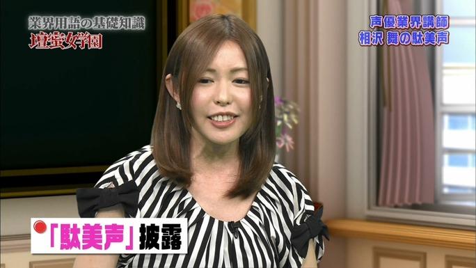mai_aizawa-130616_a26