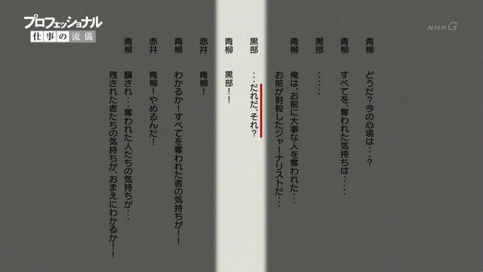 hiroshi_kamiya-190115_a28