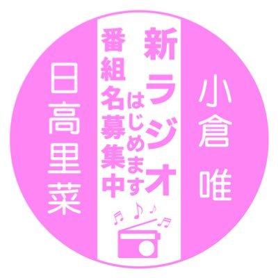 小倉唯_日高里菜_200324_01