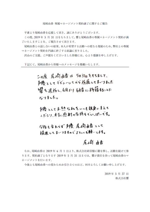yuka_ozaki-190527_a01
