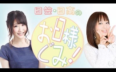 yoko_hikasa-rina_hidaka-t01