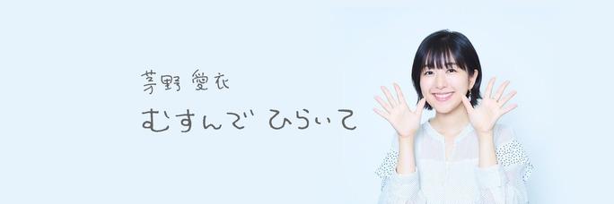 茅野愛衣_200915_02