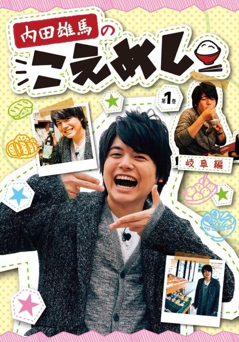 yuma_uchida-170320_a01